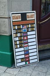 Ukrainian currency, Hryvnia exchange rates, posted on signboard.